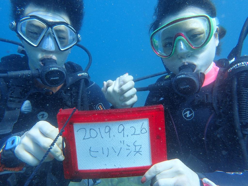キレイ!ヒリゾ浜体験ダイビング@アカデミー