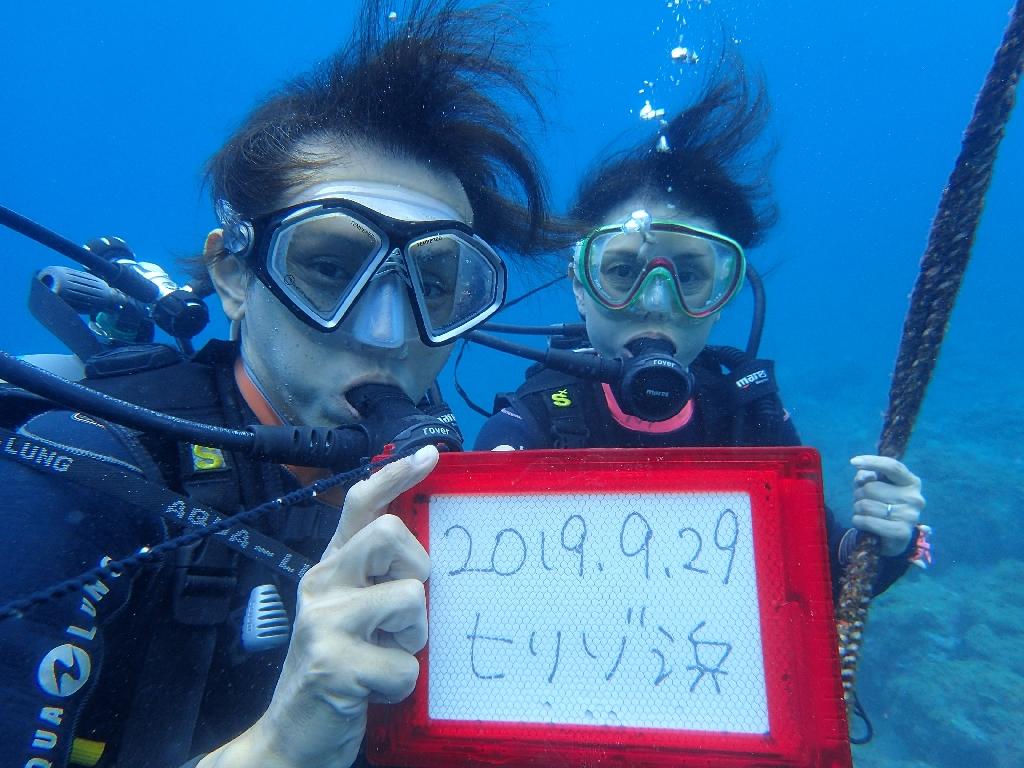 感謝☆ヒリゾ浜体験ダイビング@アカデミー