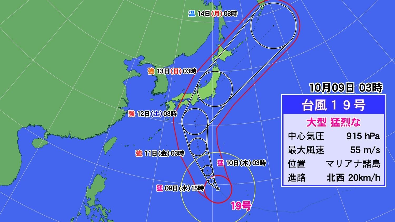 台風19号の影響による今後の出航状況に関して