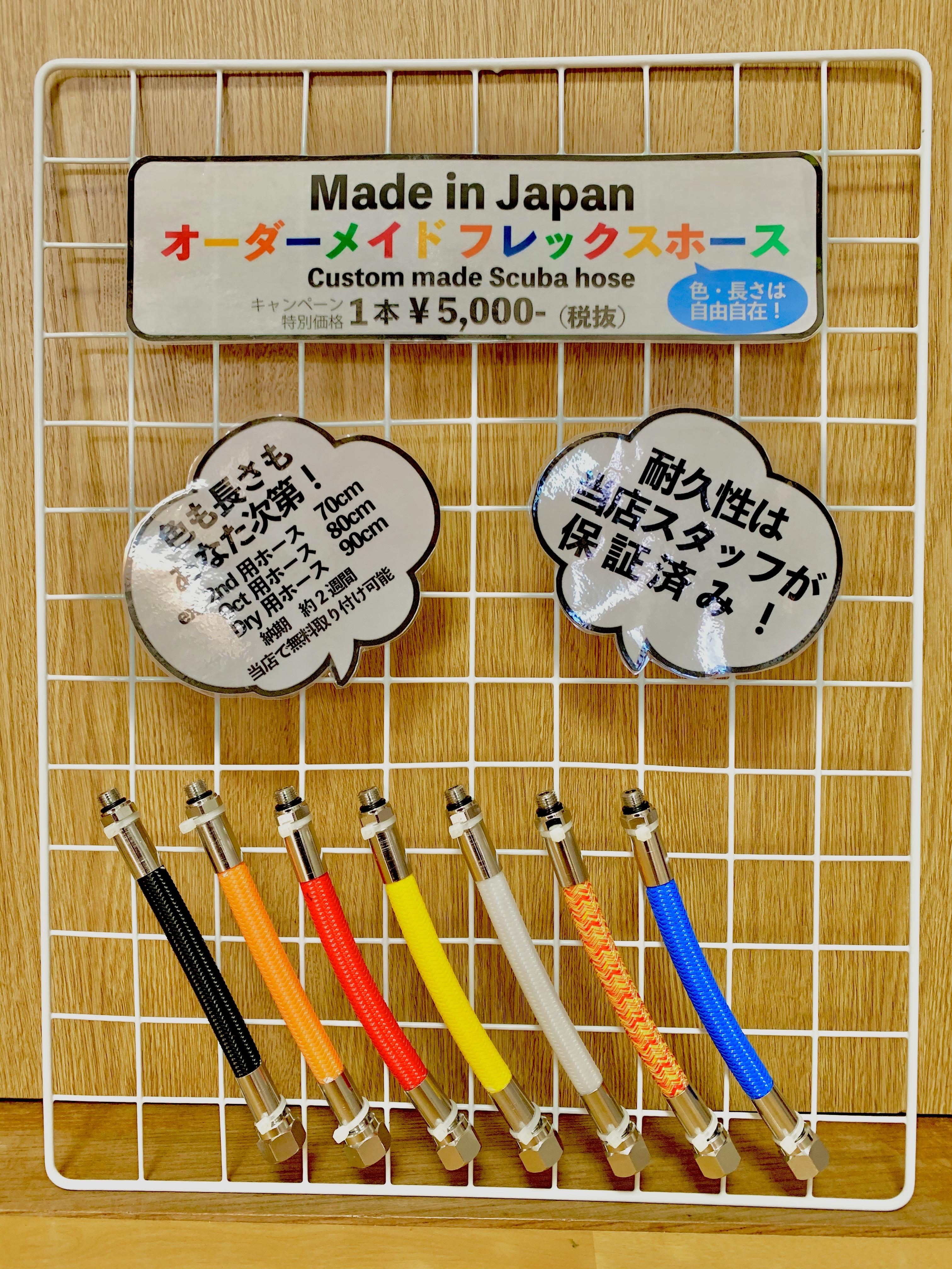 Made in Japanの高品質!フレックスホースがキャンペーン特価!
