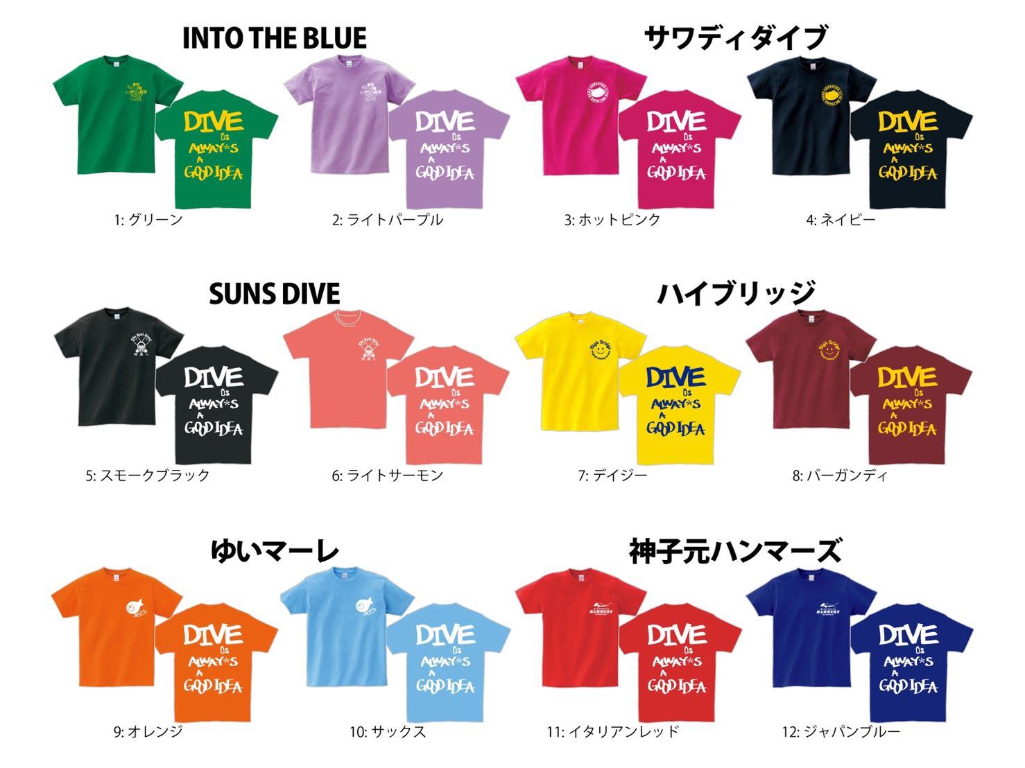 《 Dive is always a good idea. 》コラボTシャツ販売!