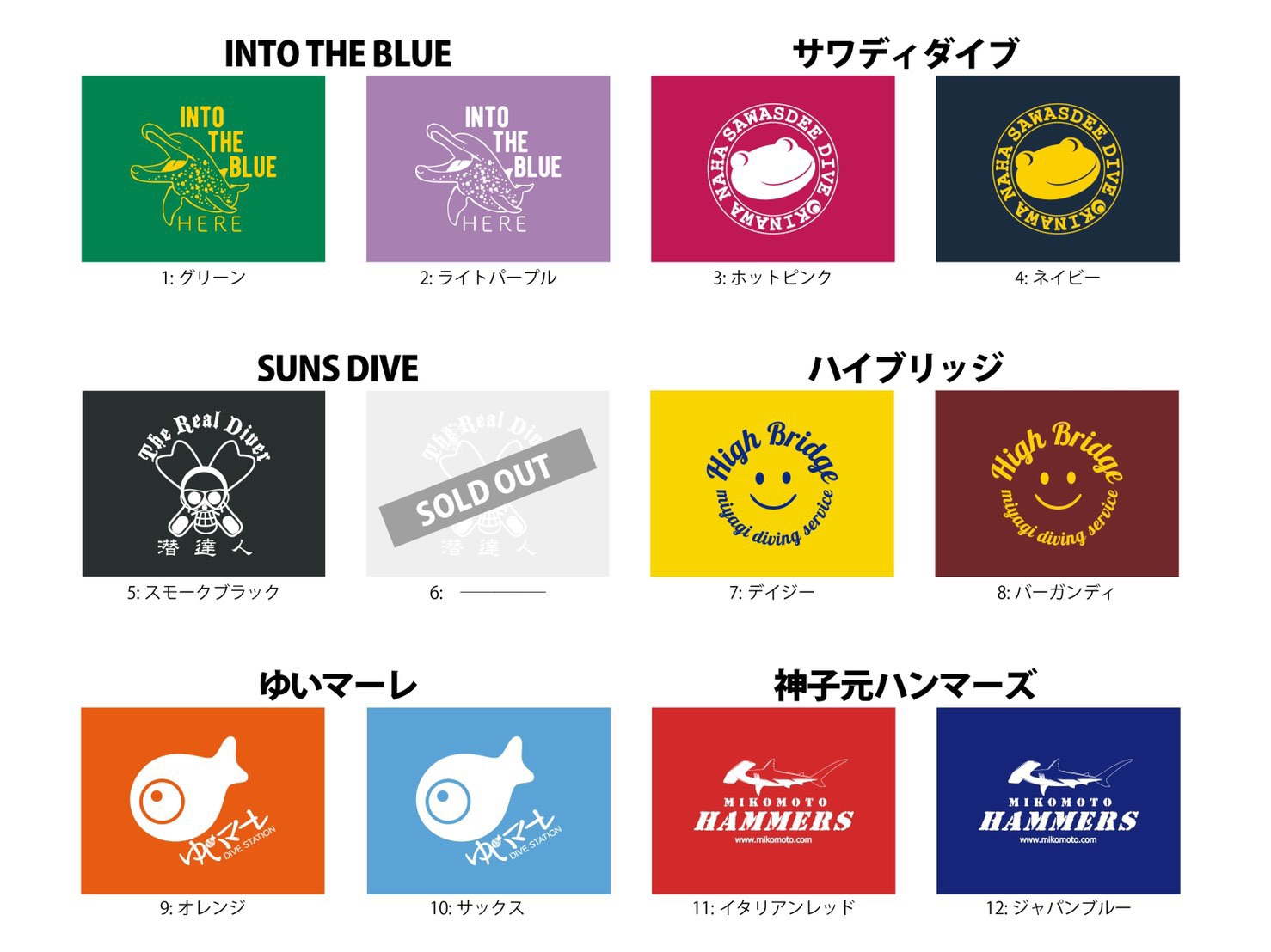 《 Dive is always a good idea. 》コラボTシャツ販売!
