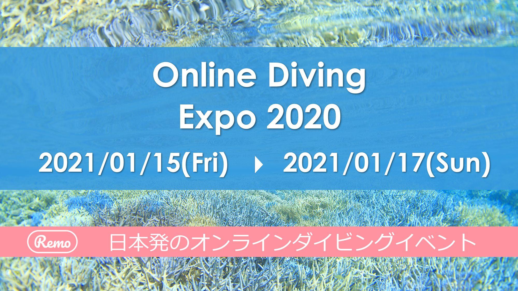 1月15日~17日はオンラインダイビングエキスポ!
