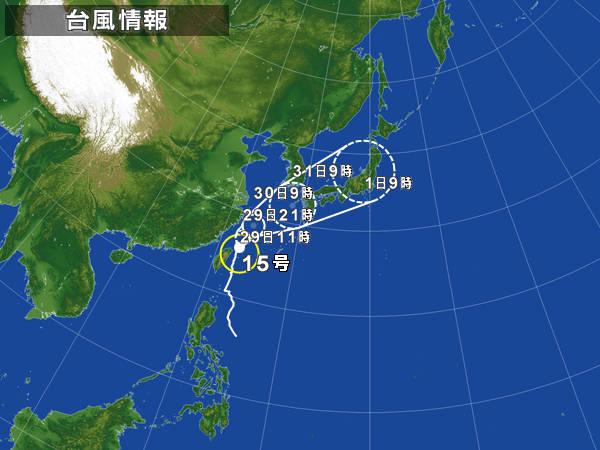 8月30日31日9月1日欠航のお知らせ。