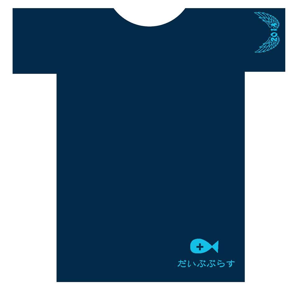 だいぶぷらすTシャツ発売決定!!&だいぶぷらすパーティー開催!!