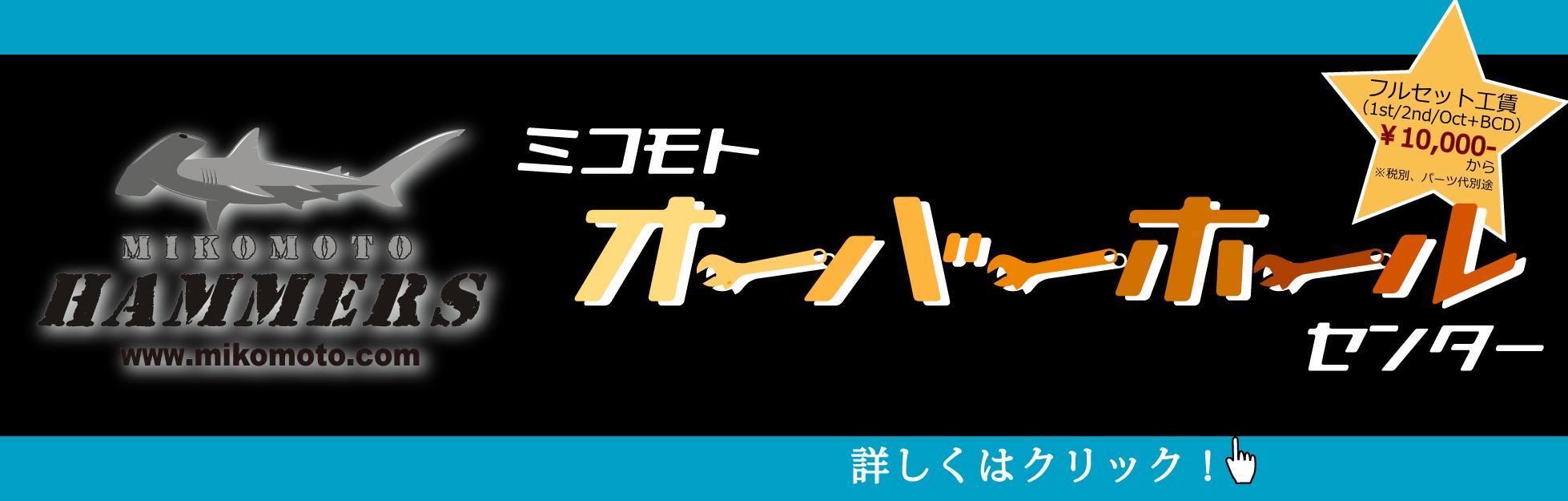 神子元オーバーホールセンター通年営業開始!
