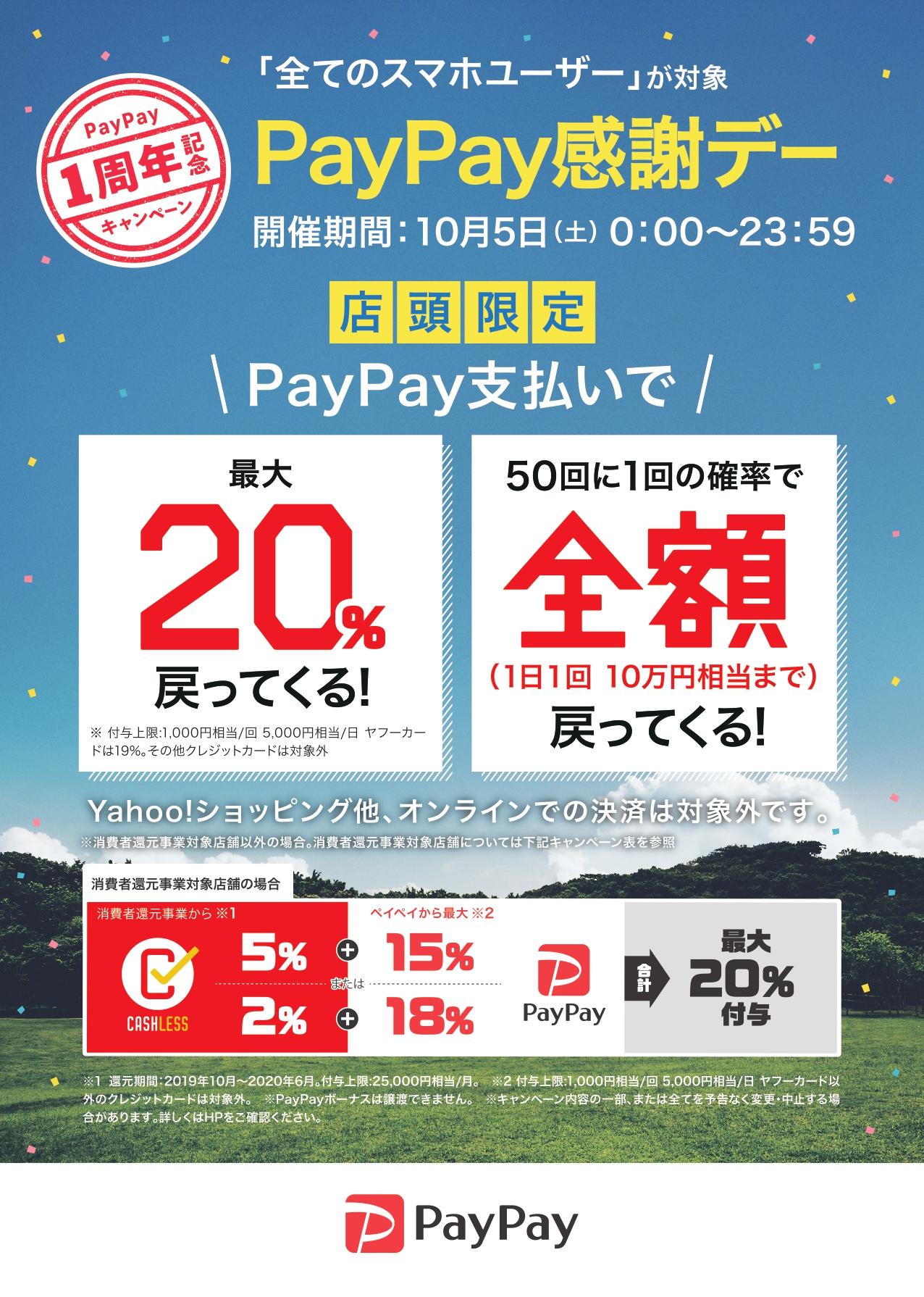 10/5はPaypay感謝デー!なんと最大20%還元&全額バッグのチャンスも!